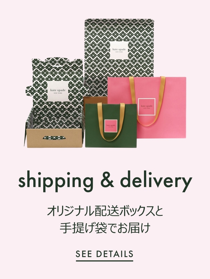 shipping & deliveryオリジナル配送ボックスと手提げ袋でお届け