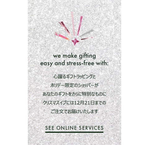 SEE ONLINE SERVICES