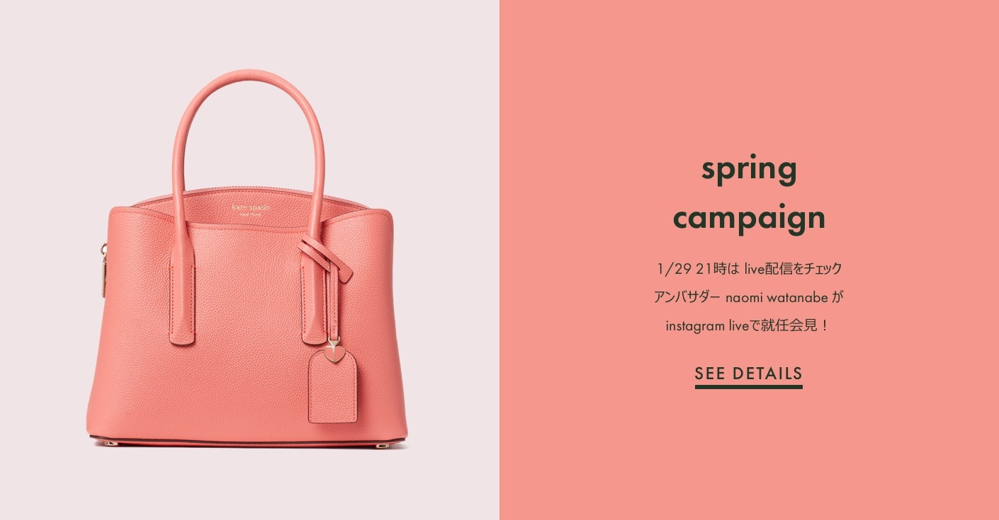 spring campaign 1/29 LIVE配信をチェック! naomi watanabe キャンペーンをスタート SEE DETAILS